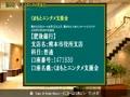 熊本市 くまもとエンタメ支援金 熊本地震復興支援