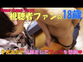 【個人撮影】男子視聴者がフェラを涙目でオネダリ!先生との初体験激白