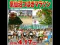 2016年4月17日 第33回 河北新報 気仙沼つばきマラソン もーもーちゃん(牛仮装)参戦録 No.003